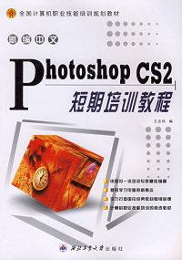 最新中文Photoshop CS2短期培训教程