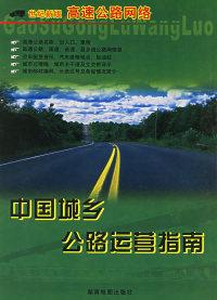 中国城乡公路运营指南(世纪新版)