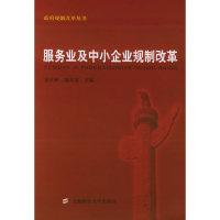服务业及中小企业规制改革——政府规制改革丛书