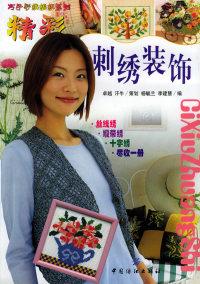 精彩刺绣装饰——巧手彩线编织系列
