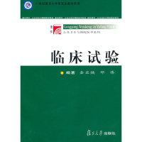 临床试验/博学公共卫生与预防医学系列