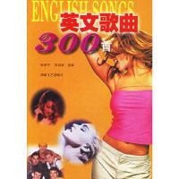 英文歌曲300 首