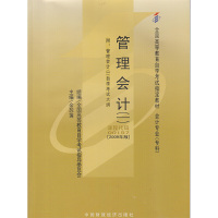 管理会计(课程代码 00157)(2009年版)