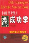 卡耐基PMA 成功学