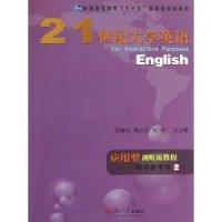 21世纪大学英语应用型视听说教程教学参考书2