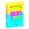 小学生英汉词典(双色版)