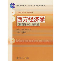 西方经济学(微观部分)(第四版)