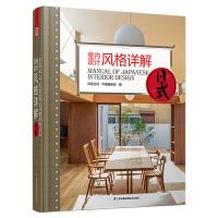 室内设计风格详解——日式(实用的室内设计参考,详尽的日式风格设计指南!)