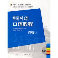 韩国语口语教程(初级上)