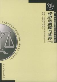 经济法原理与实务(附:经济法原理与实务自学考试大纲)(2002年版)