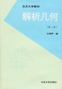 解析几何(第二版)