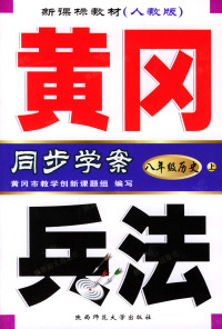 黄冈兵法:八年级历史(上)