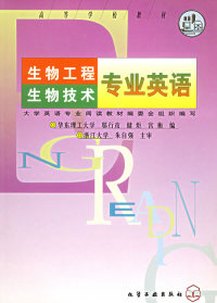 生物工程生物技术专业英语(内容一致,印次、封面或原价不同,统一售价,随机发货)