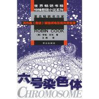 六号染色体——世界畅销书榜惊悚悬疑系列