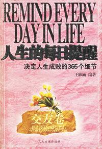 人生的每日提醒:决定人生成败的365个细节(交友卷)