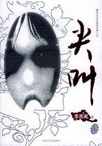 最高水准的新锐恐怖小说:尖叫(新版)