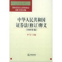 中华人民共和国证券法(修订)释义[2005年版]