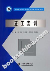 施工实训(全国高职高专水利水电类精品规划教材)