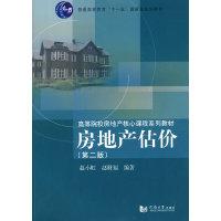 房地产估价(第二版)