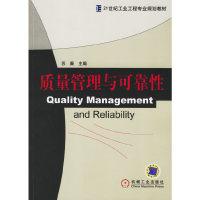 质量管理与可靠性
