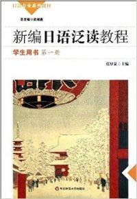 新编日语泛读教程  (学生用书)  (第1册)