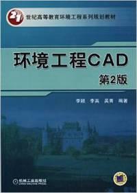 环境工程CAD(第2版)