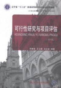 可行性研究与项目评估-(第四版)