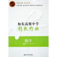 如东高级中学精致作业·数学(选修1-2、2、4-2、4-4)