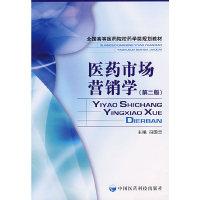 医药市场营销学(第2版)