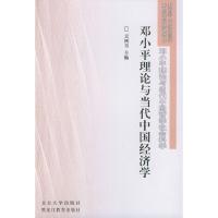 邓小平理论与当代中国经济学——邓小平理论与当代中国哲学社会科学