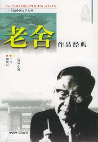 老舍作品经典(二十世纪中国文学大师)