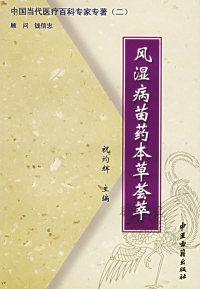 中国当代医疗百科专家专著(二)——风湿病苗药本草荟萃