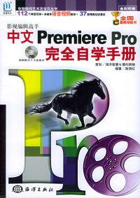 影视编辑高手中文Premiere Pro完全自学手册