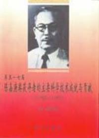 第五--七届陈嘉庚奖获得者的主要科学技术成就与贡献(1993-1997)