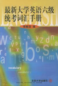 最新大学英语六级统考词汇手册