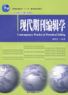 现代期刊编辑学(内容一致,印次、封面或原价不同,统一售价,随机发货)