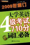 大学英语4级考试710分词汇必备(第2版)(2009修订)