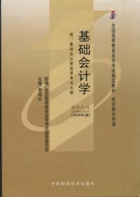基础会计学(课程代码00041)(2009年版)