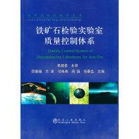 铁矿石检验实验室质量控制体系\荣德福__铁矿石检验技术丛书