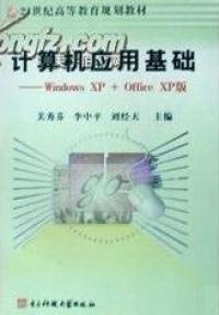 计算机应用基础:windowsXP+OfficeXP版(修订版)