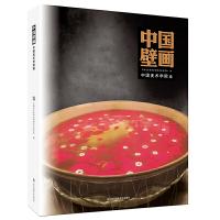 中国壁画-中国美术学院卷