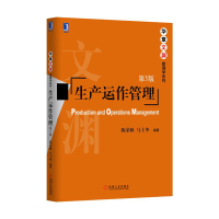 生产运作管理(第5版)