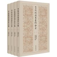 李镜池周易著作全集(全4册·精装)