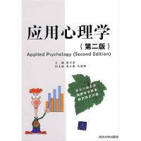 应用心理学(第二版)(内容一致,印次、封面、原价不同,统计售价,随机发货)