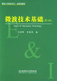 微波技术基础(第3版)