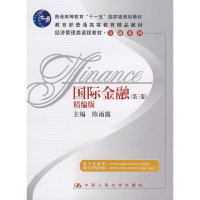 国际金融(第三版)(精编版)