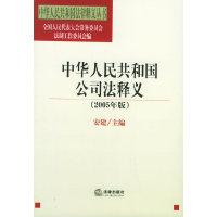 中华人民共和国公司法释义[2005年版]