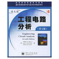 工程电路分析(英文版,第七版)