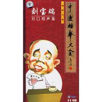 中国相声大全刘宝瑞对口相声集16(CD)