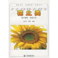 花之美(被子植物完美之花)/探索自然永续利用科普丛书(探索自然永续利用科普丛书)